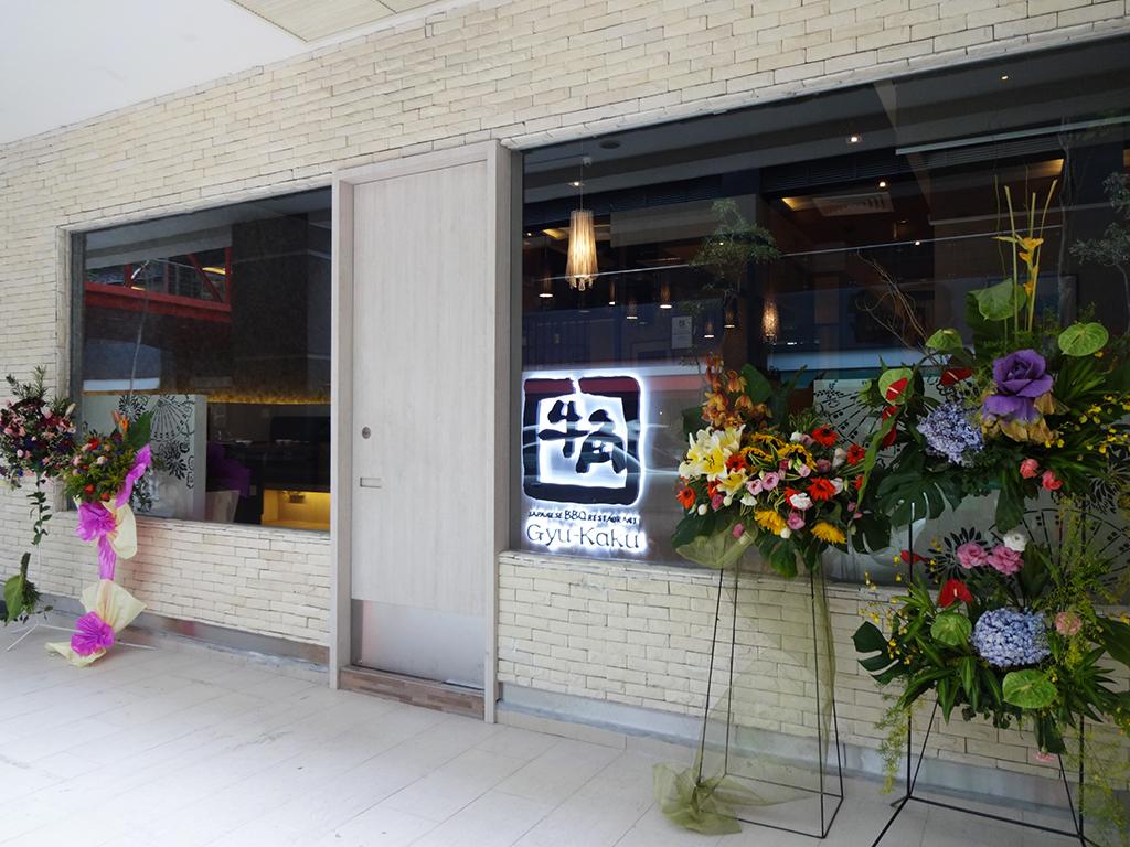 日本流の焼肉を食べたい!マレーシアで「牛角」2店舗目オープン